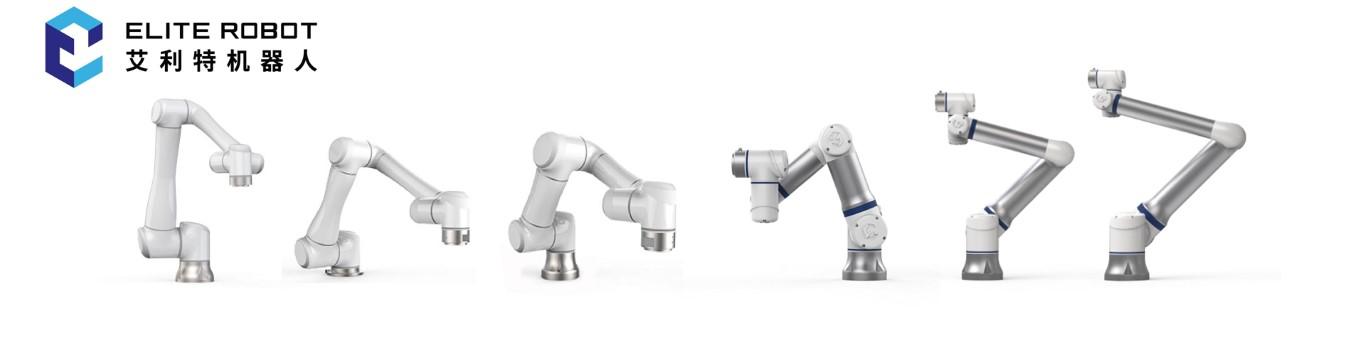 艾利特协作机器人